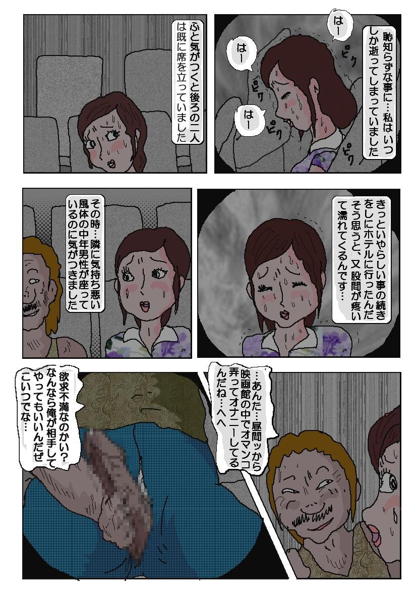 Chikan Eigakan 12