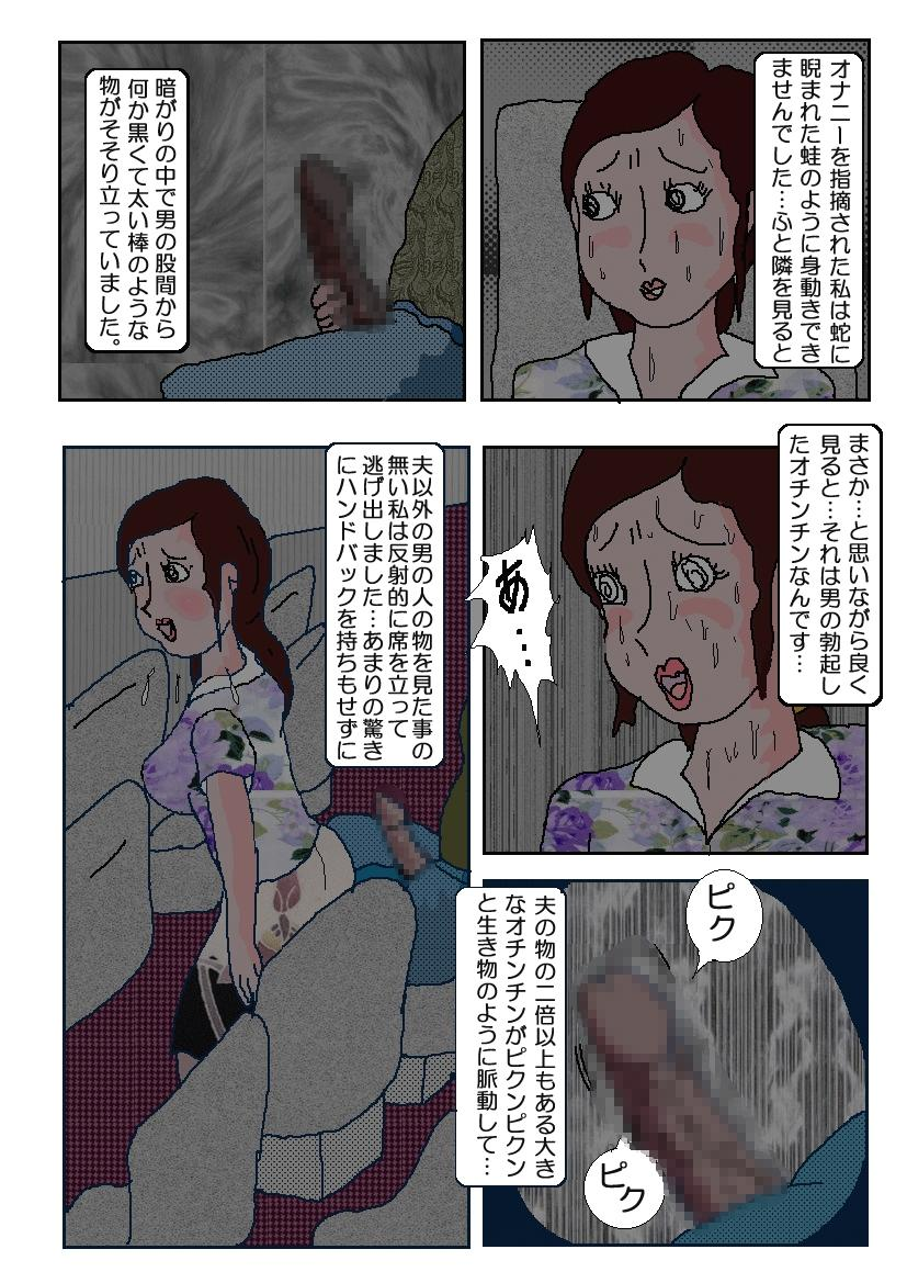 Chikan Eigakan 13