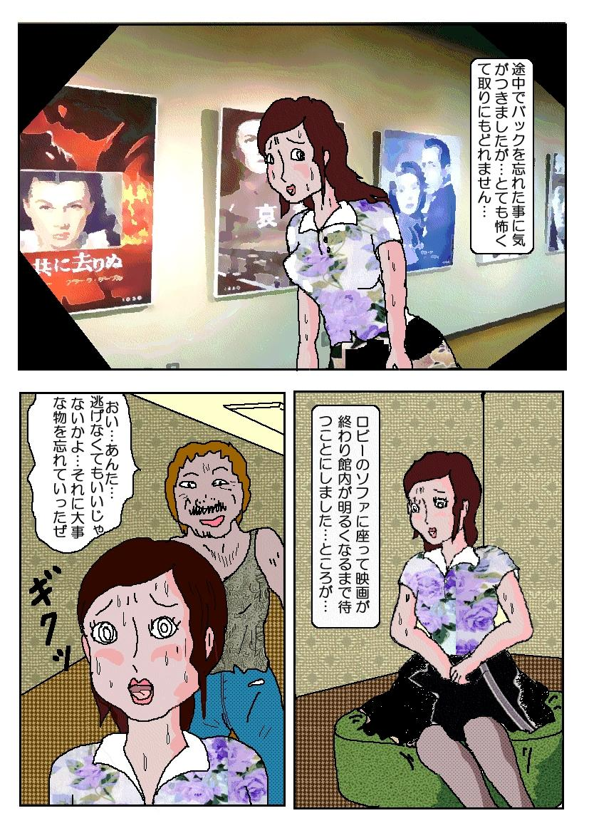 Chikan Eigakan 14