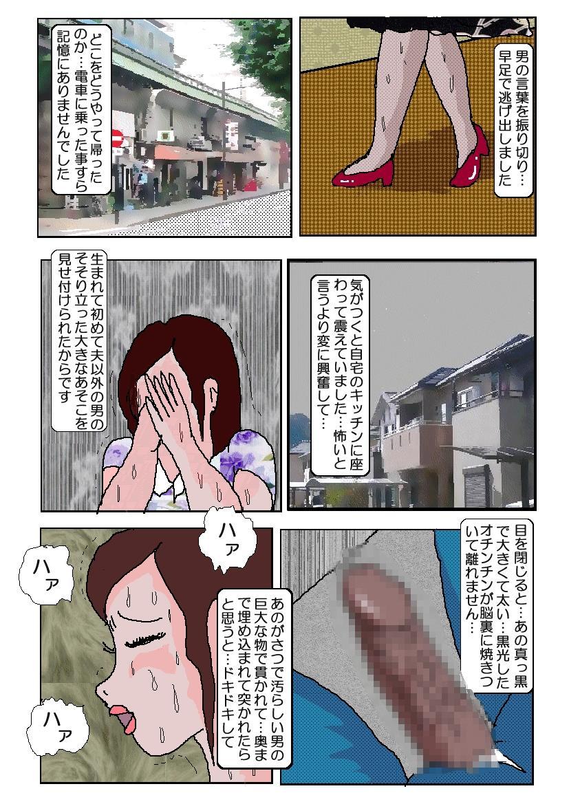 Chikan Eigakan 16