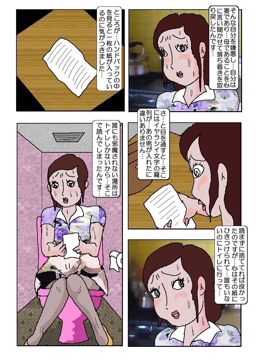 Chikan Eigakan 17