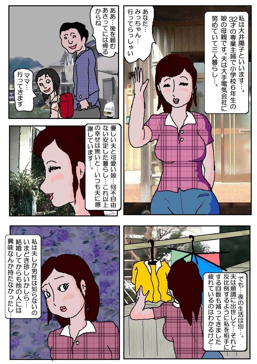 Chikan Eigakan 1