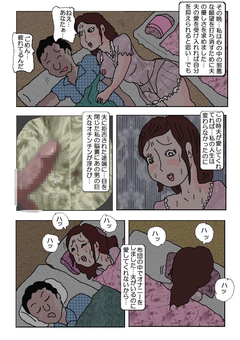 Chikan Eigakan 20