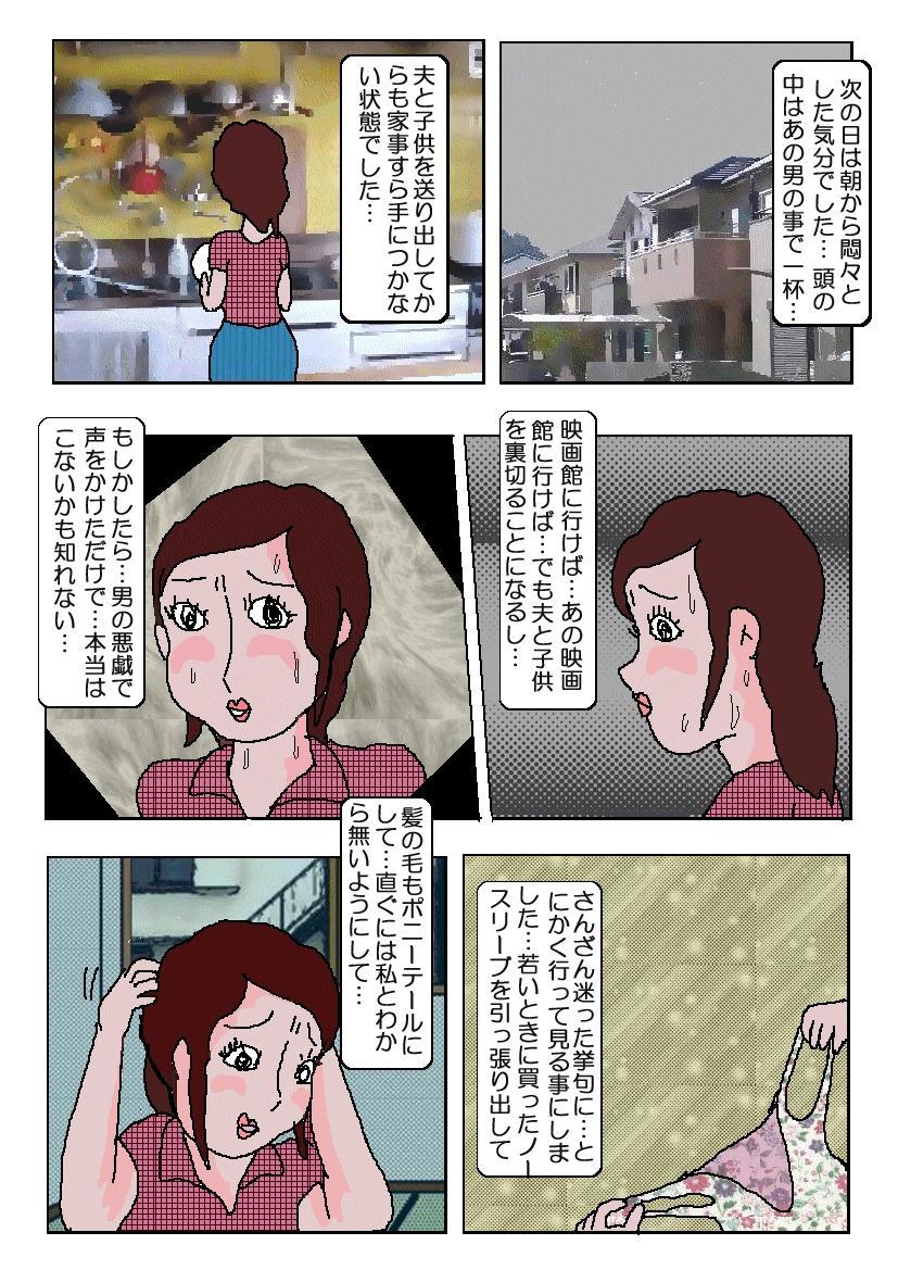 Chikan Eigakan 21