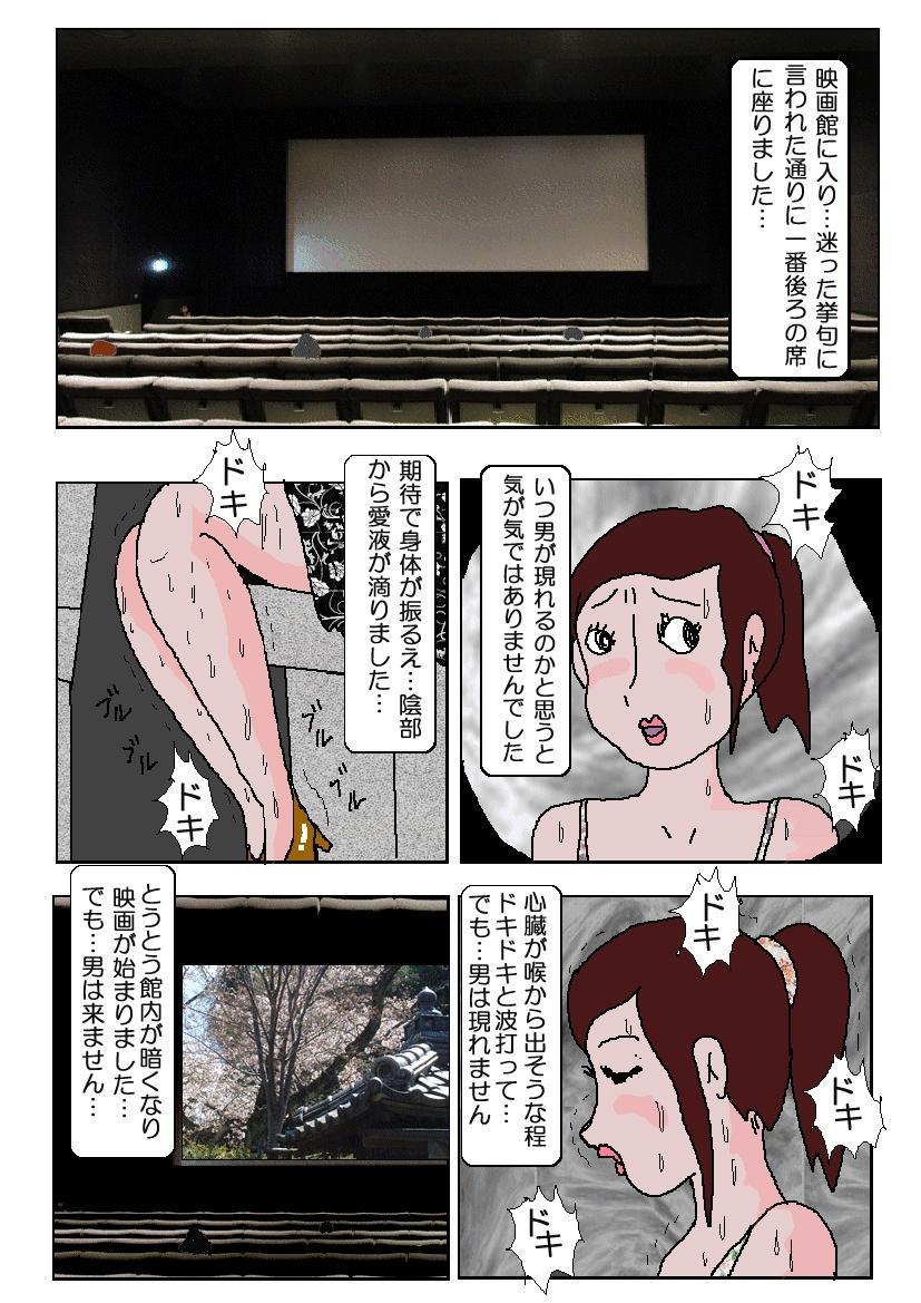 Chikan Eigakan 23