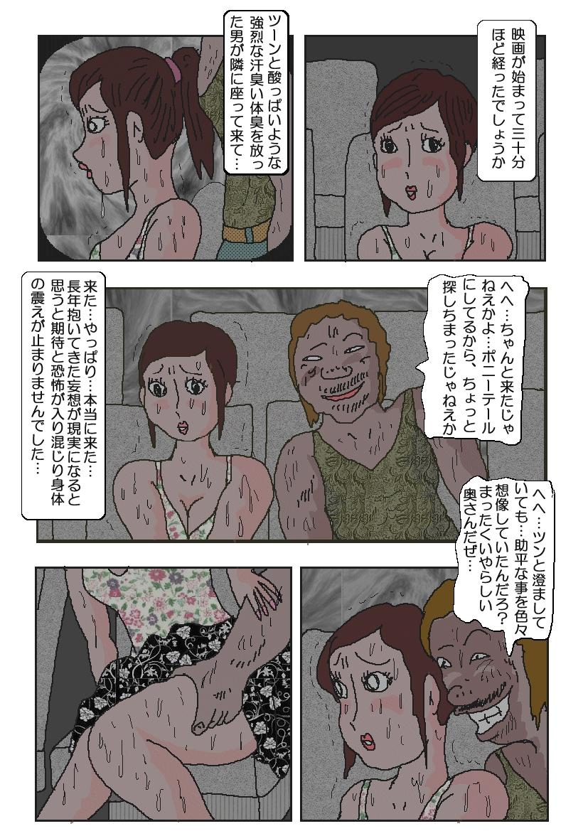 Chikan Eigakan 24