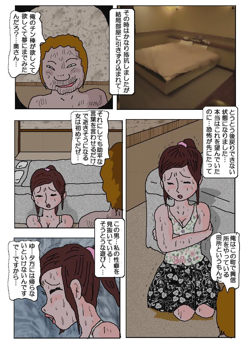 Chikan Eigakan 27