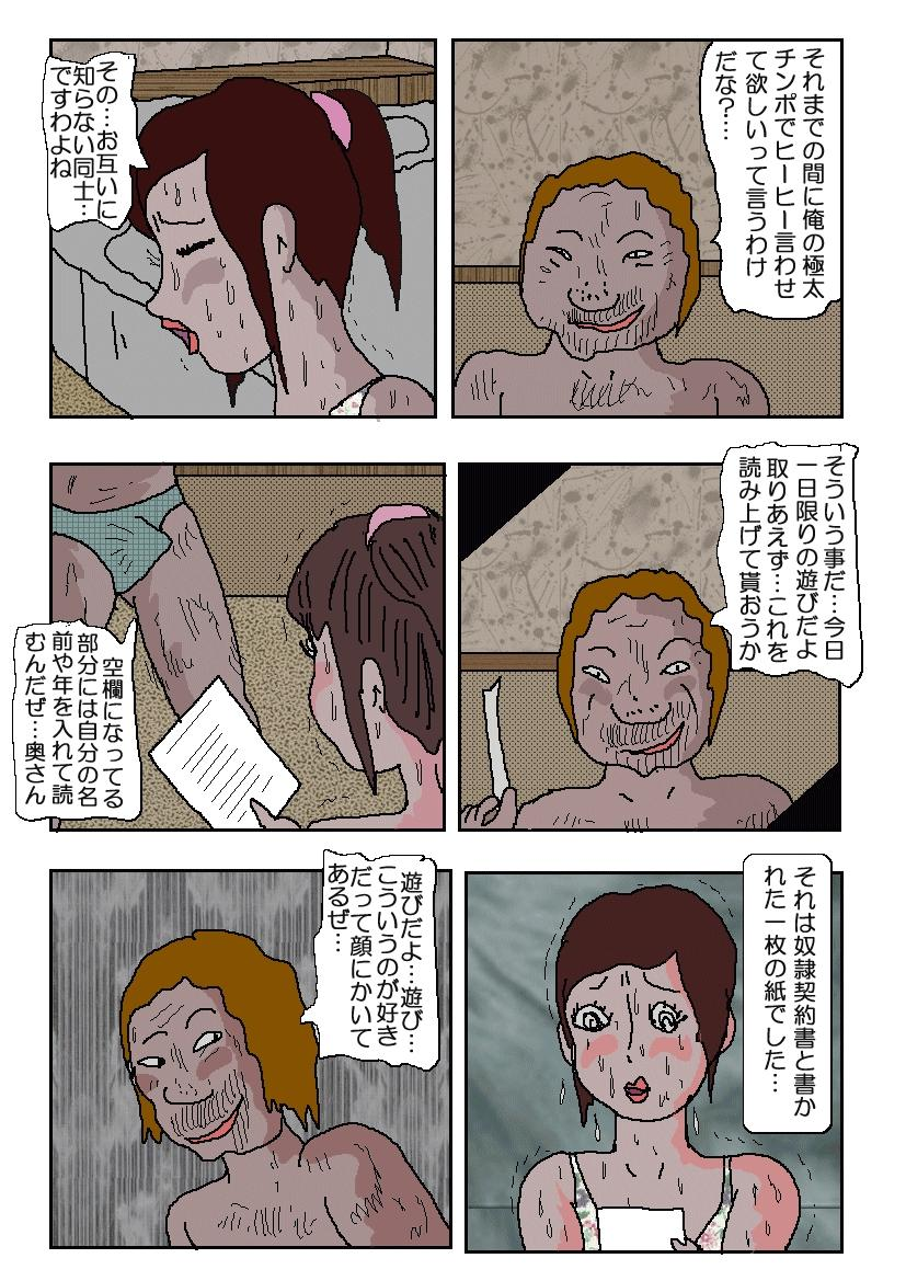Chikan Eigakan 28