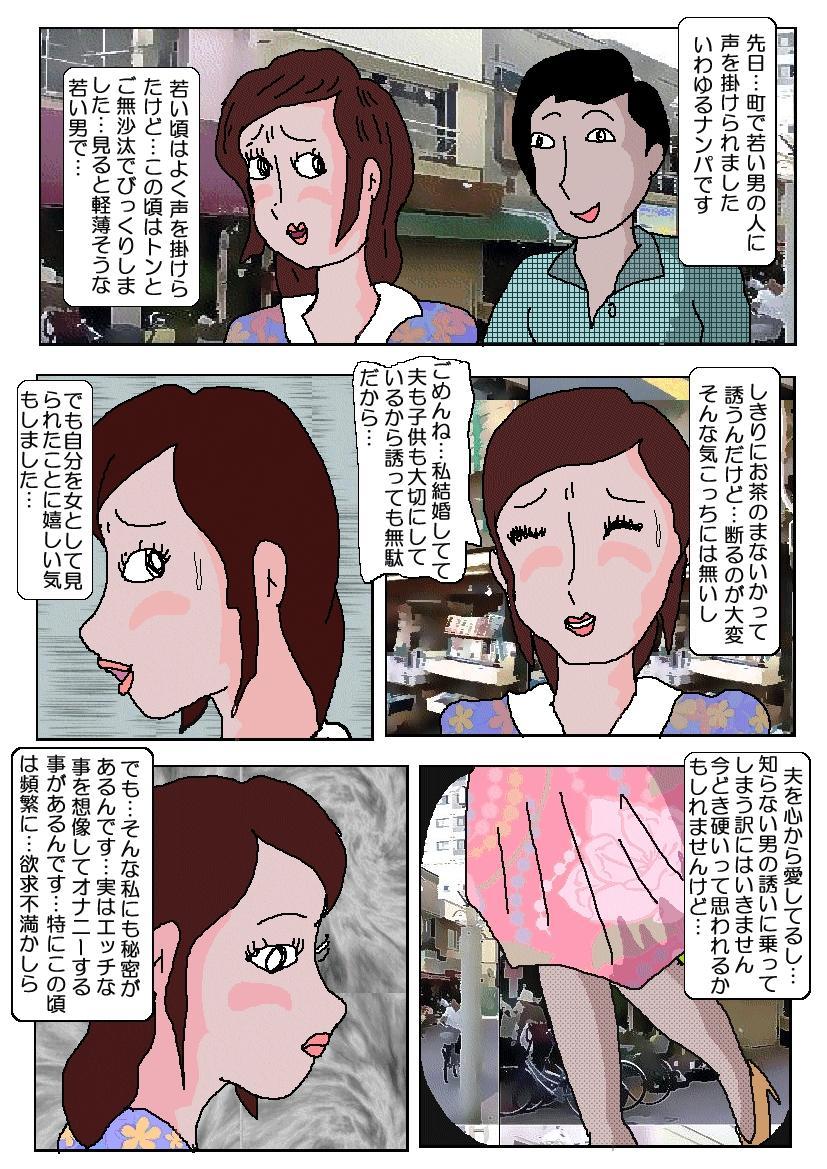 Chikan Eigakan 2