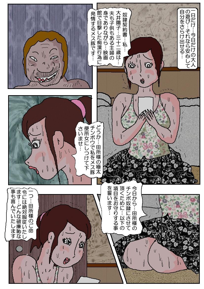 Chikan Eigakan 29