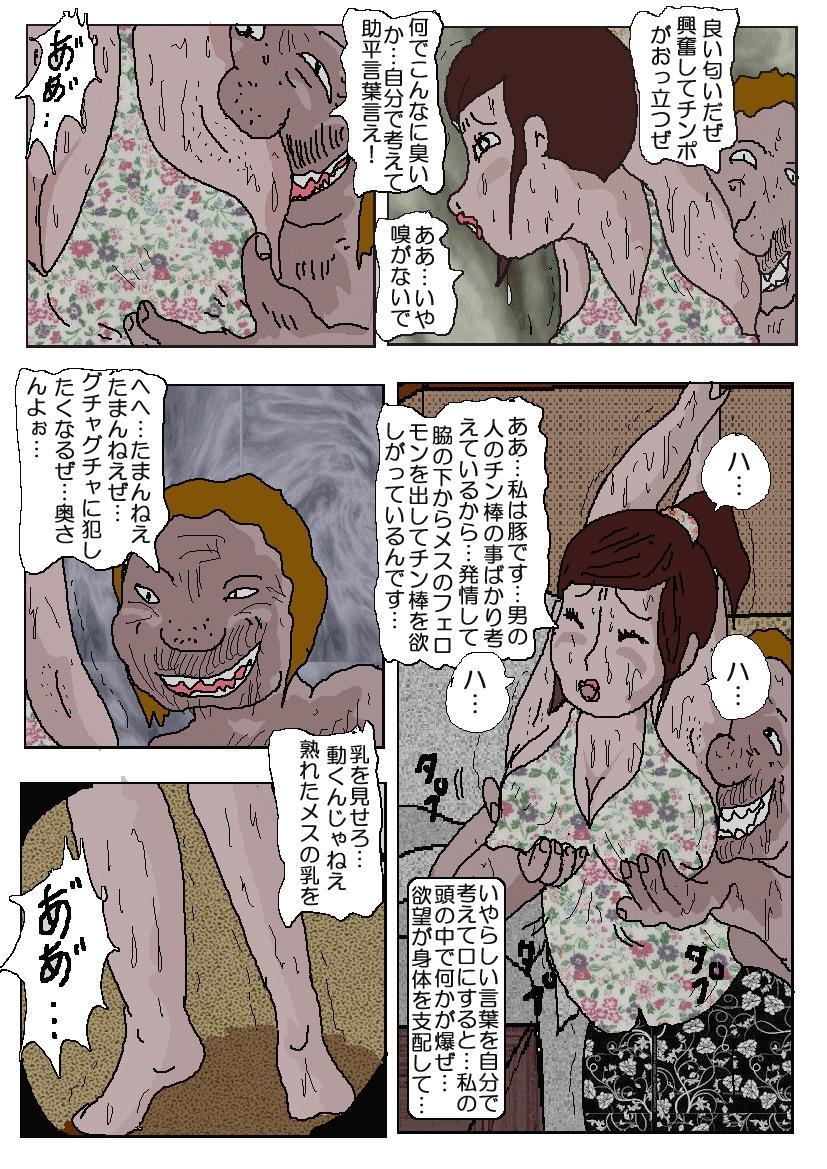 Chikan Eigakan 32