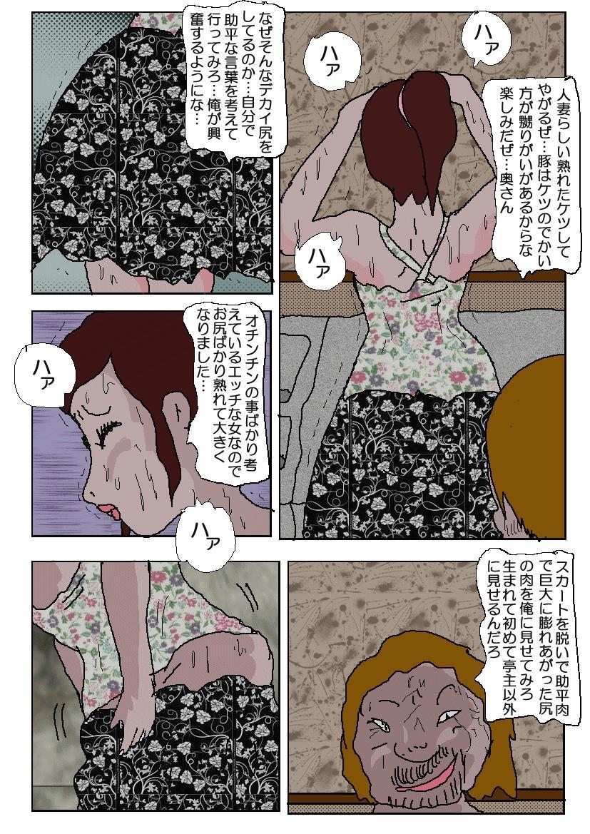 Chikan Eigakan 35