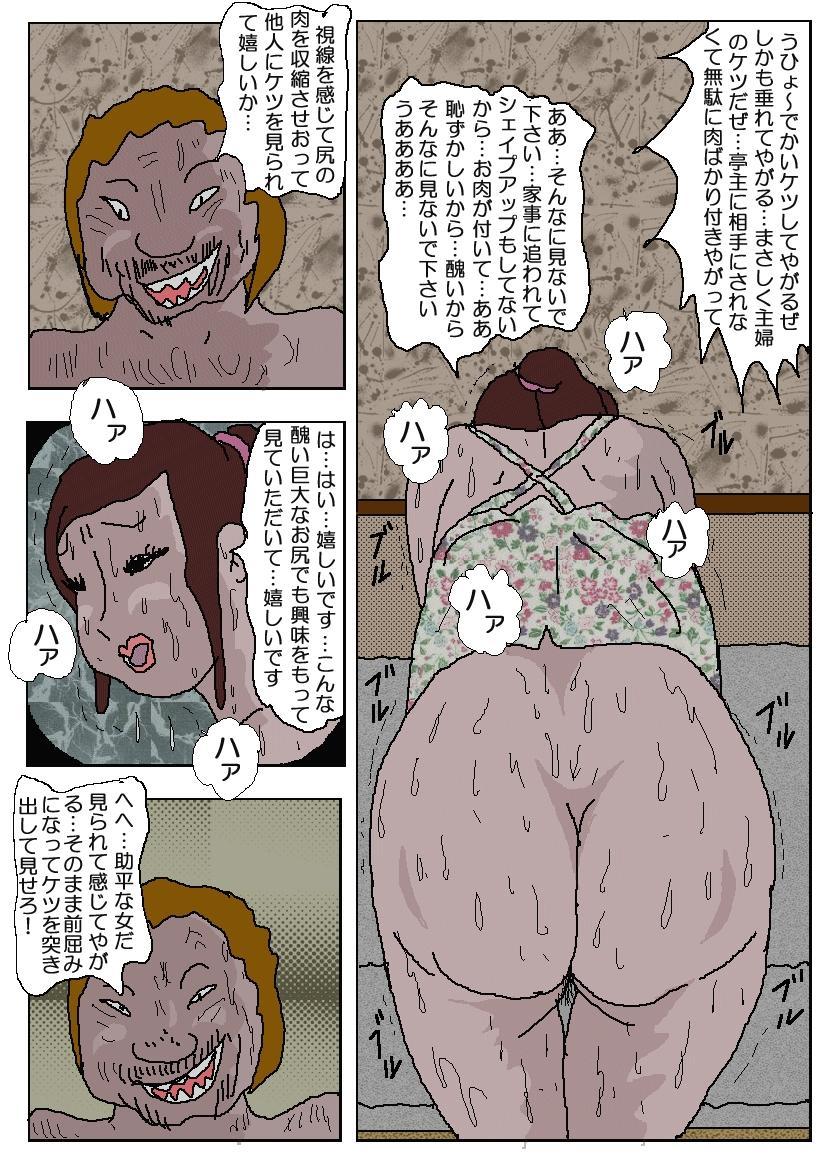 Chikan Eigakan 36