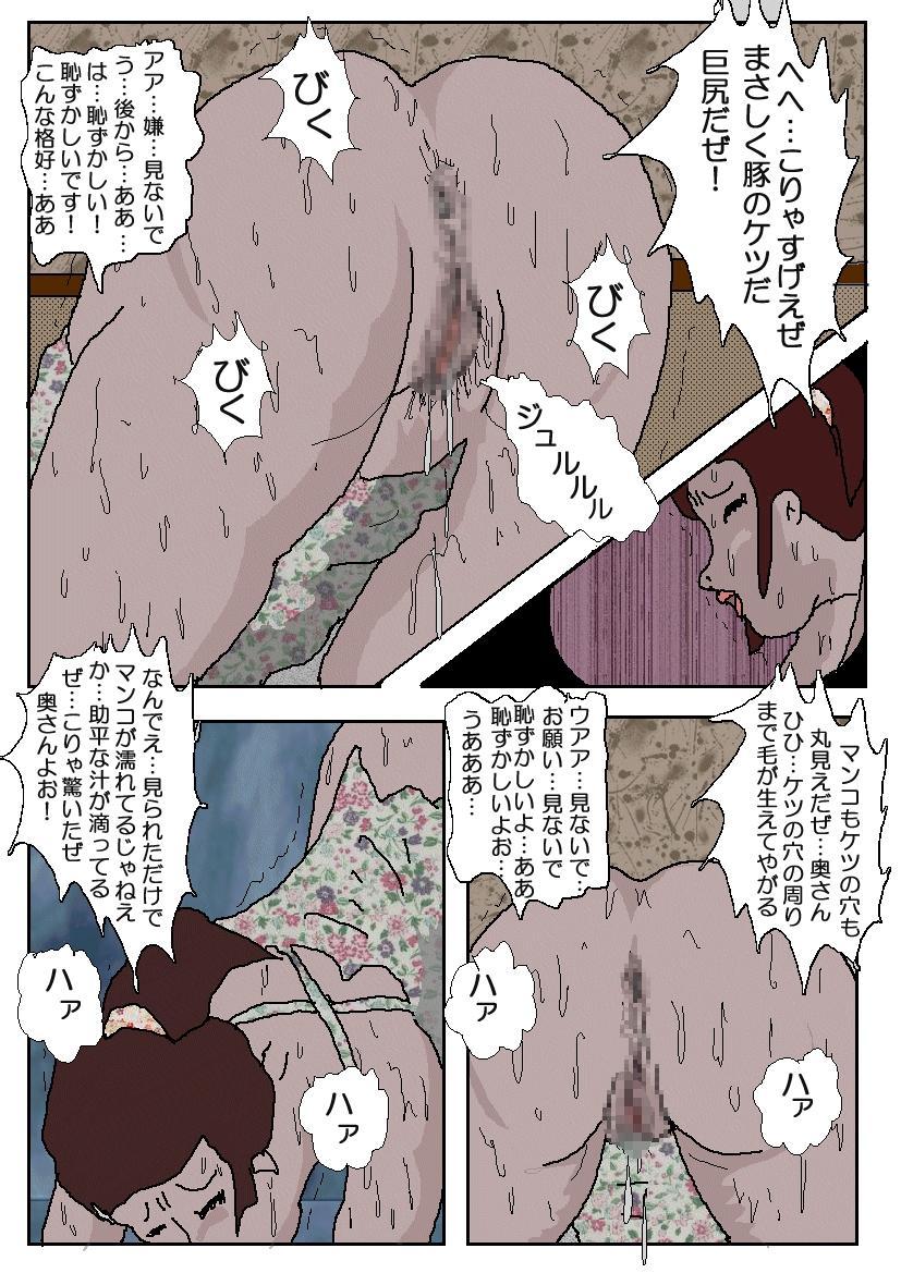 Chikan Eigakan 37