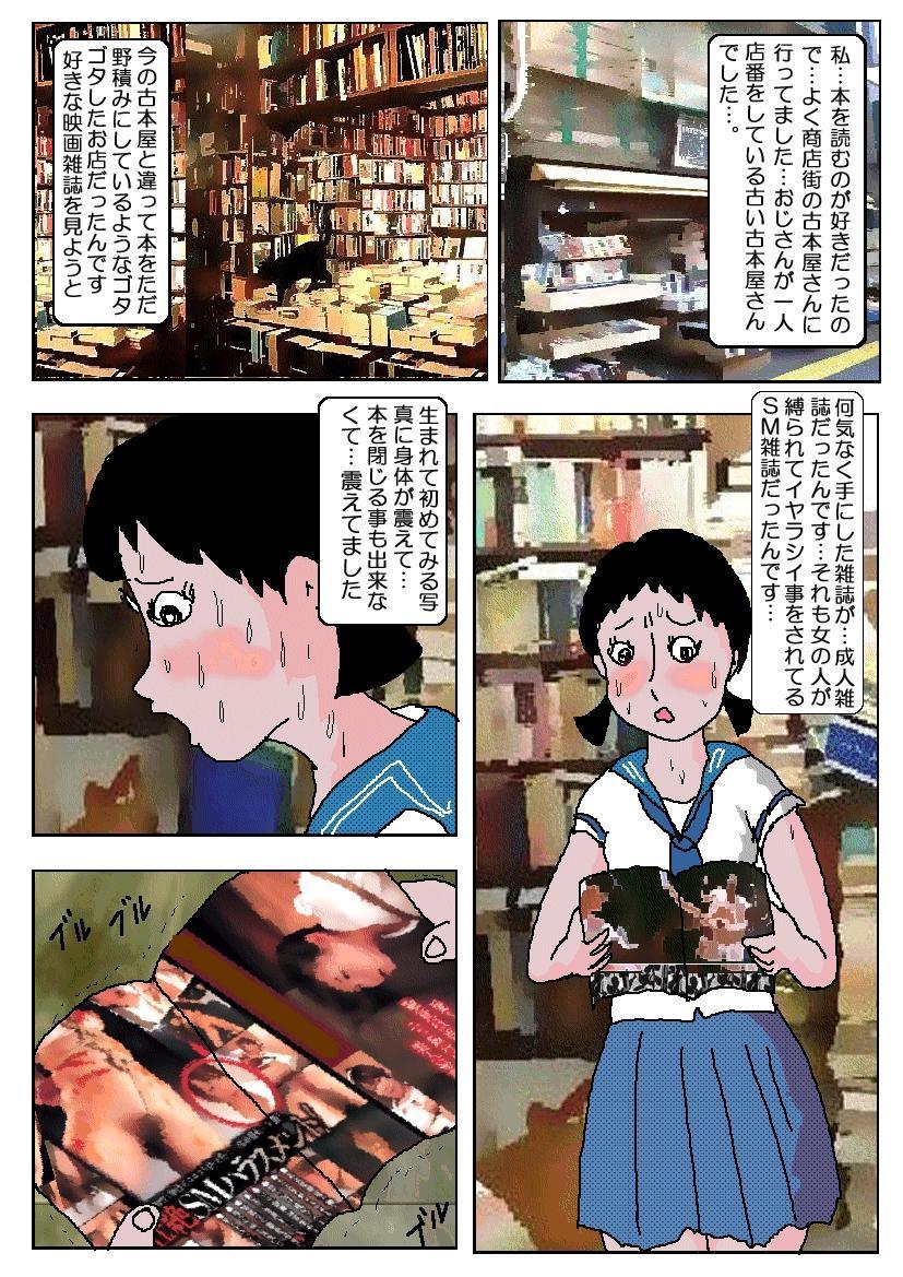 Chikan Eigakan 3