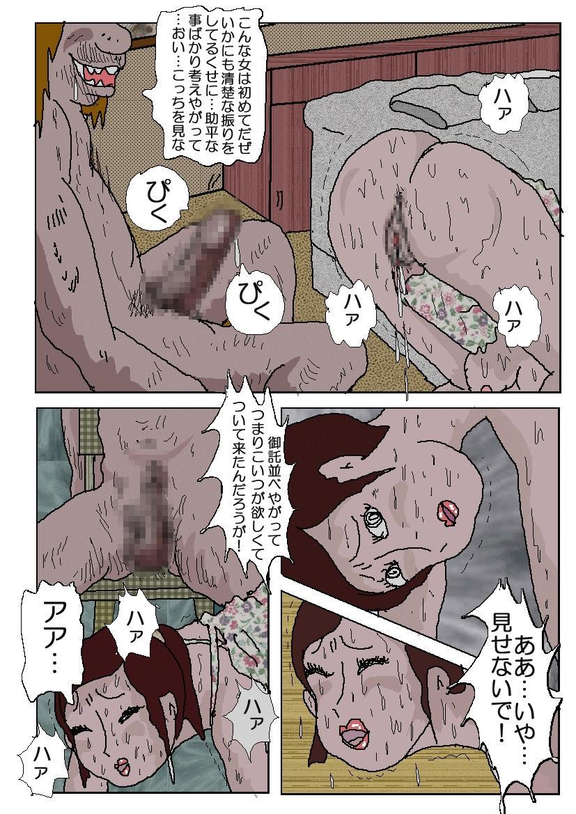 Chikan Eigakan 39