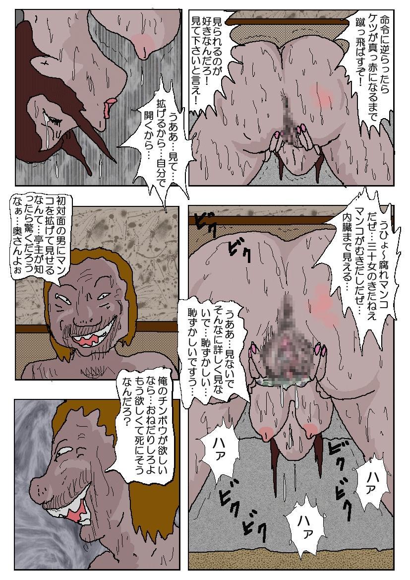 Chikan Eigakan 43