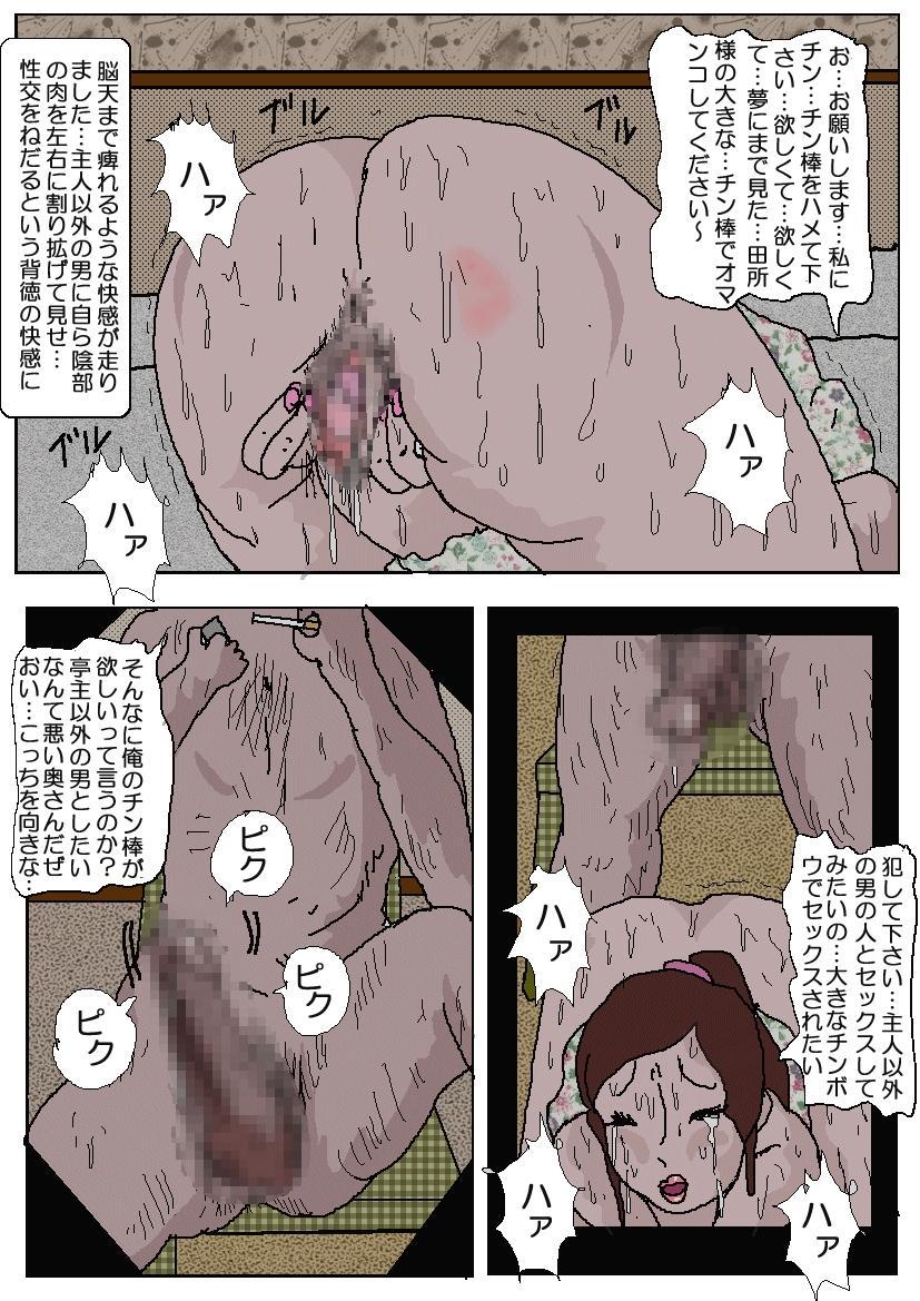 Chikan Eigakan 44