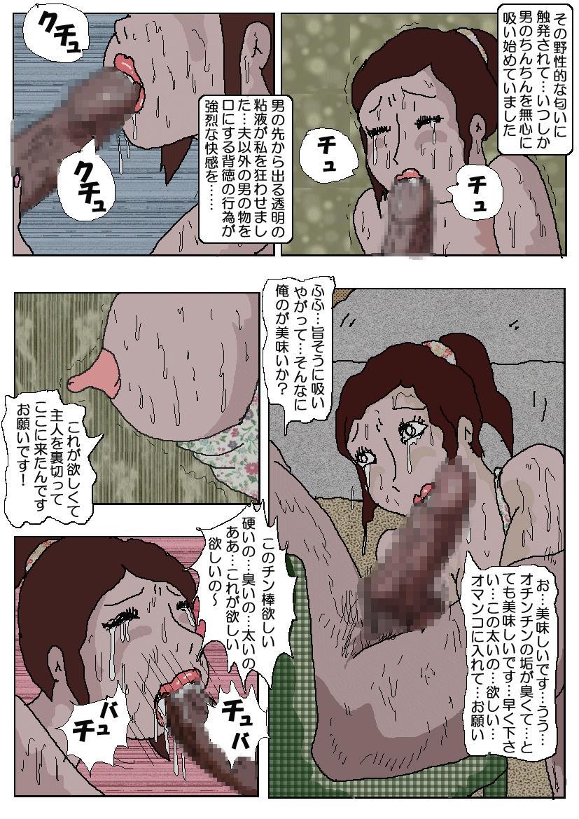 Chikan Eigakan 48