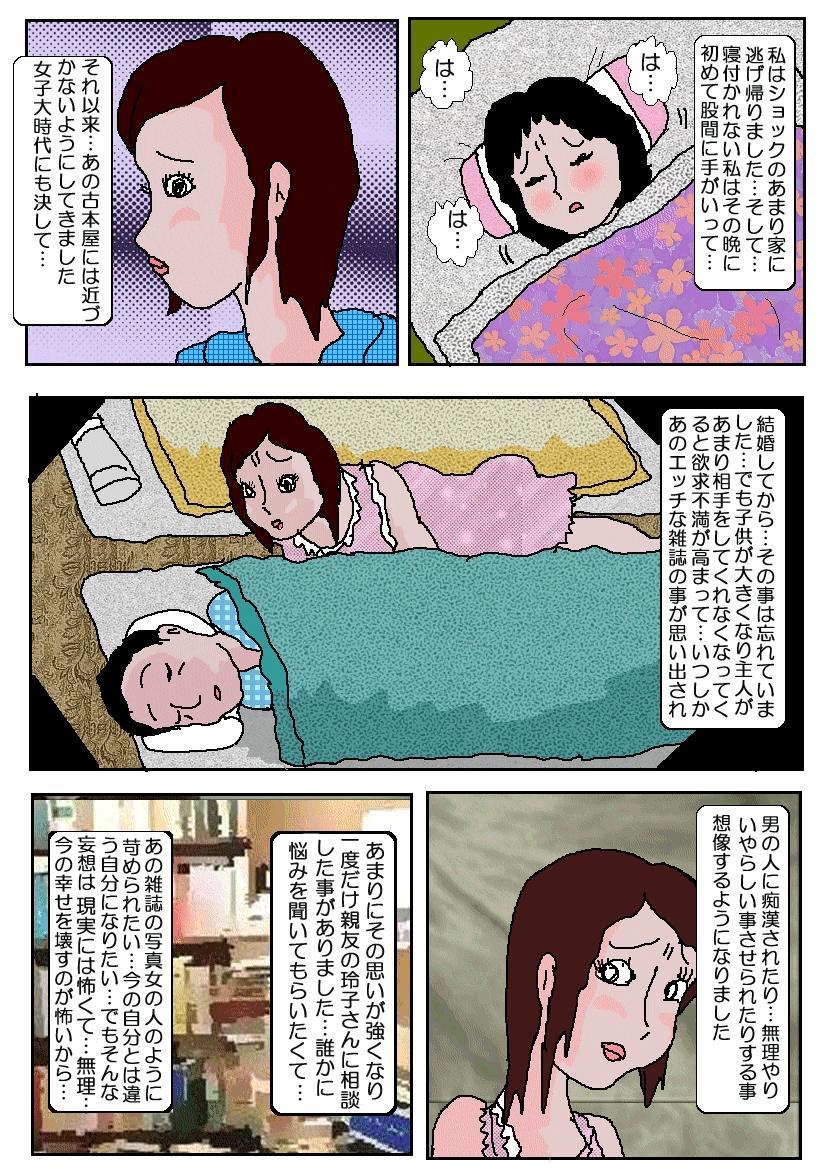 Chikan Eigakan 4