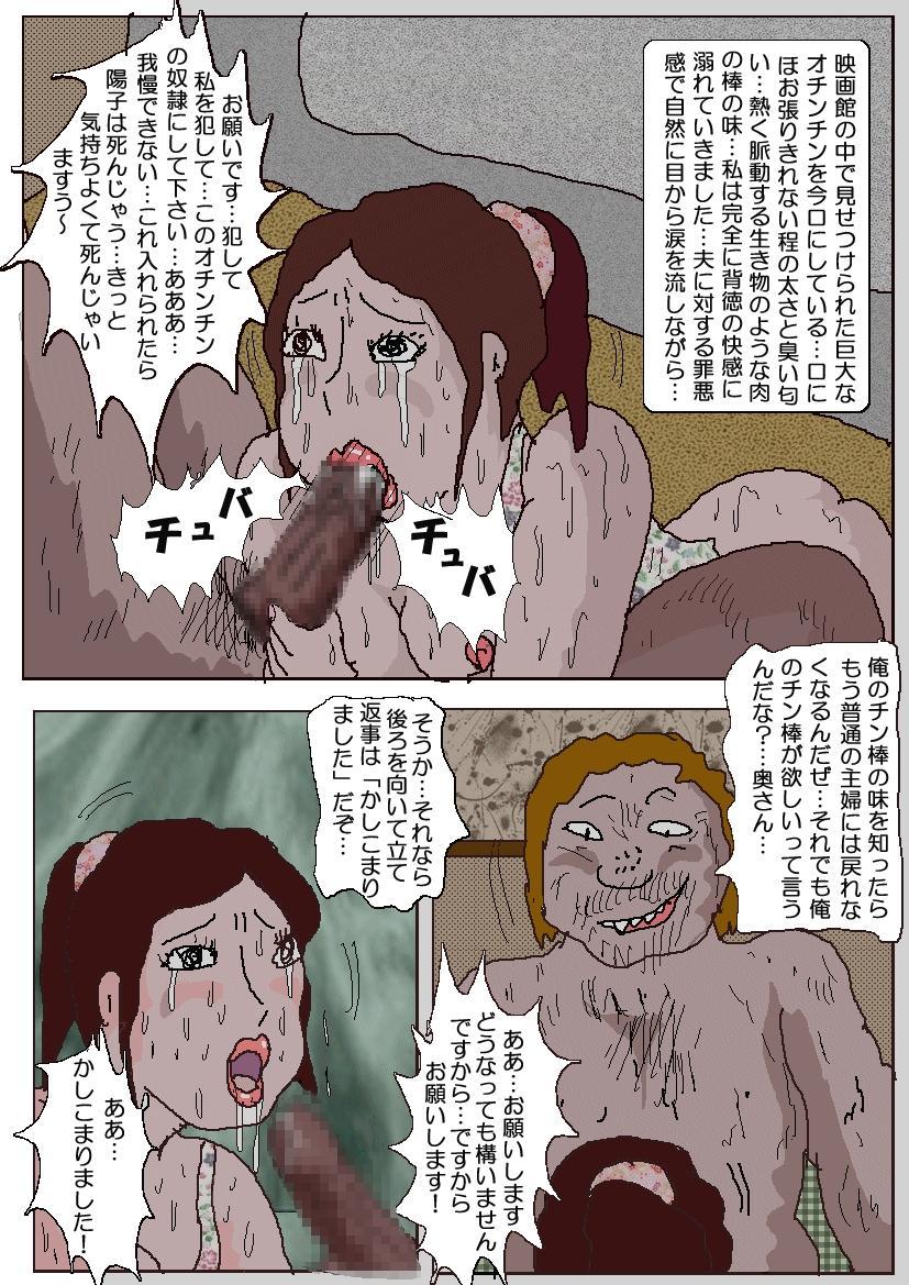 Chikan Eigakan 49