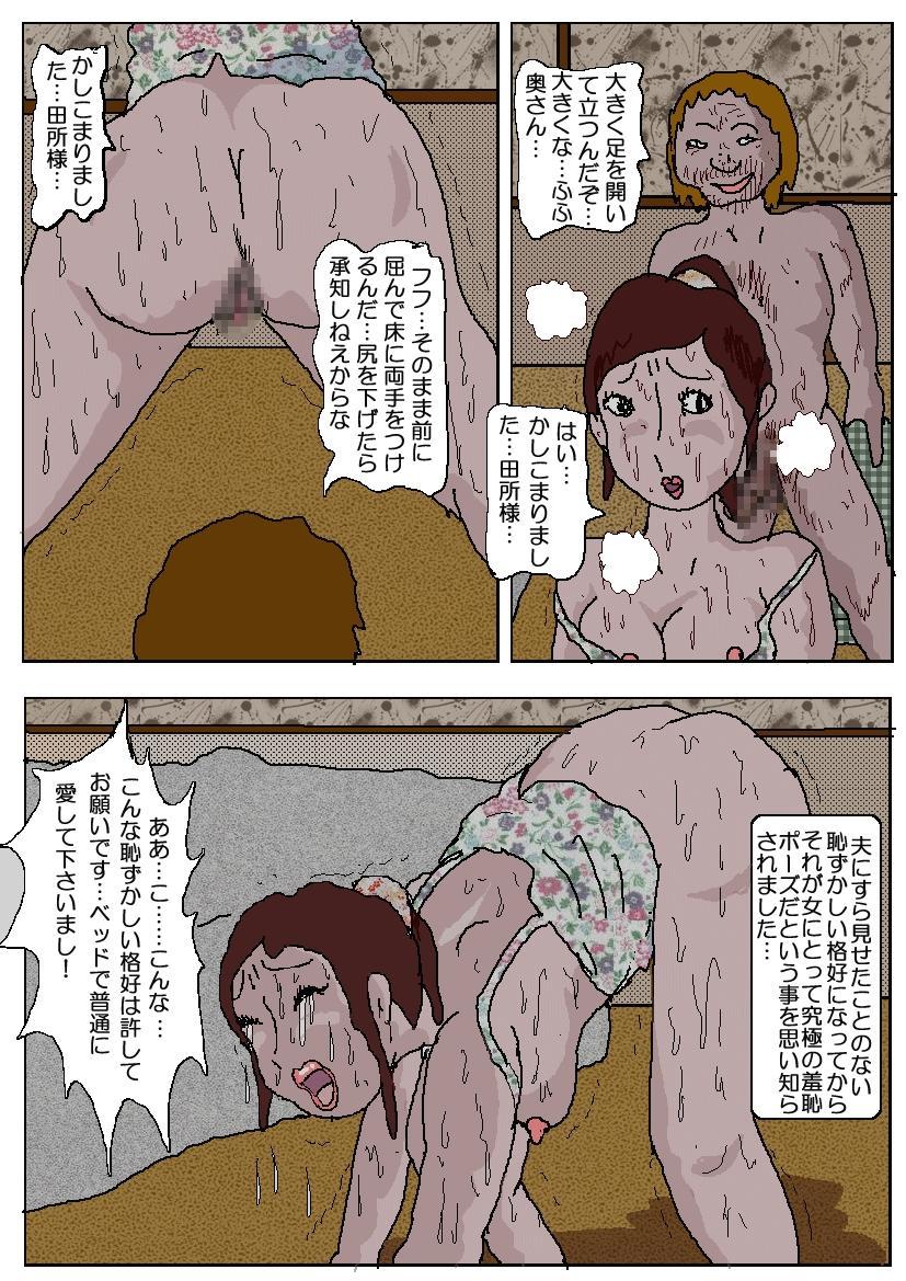 Chikan Eigakan 50