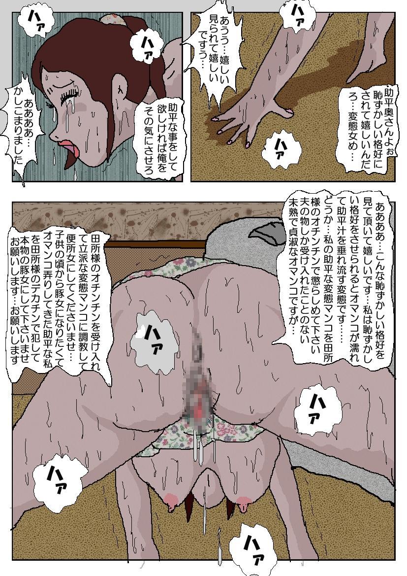 Chikan Eigakan 51