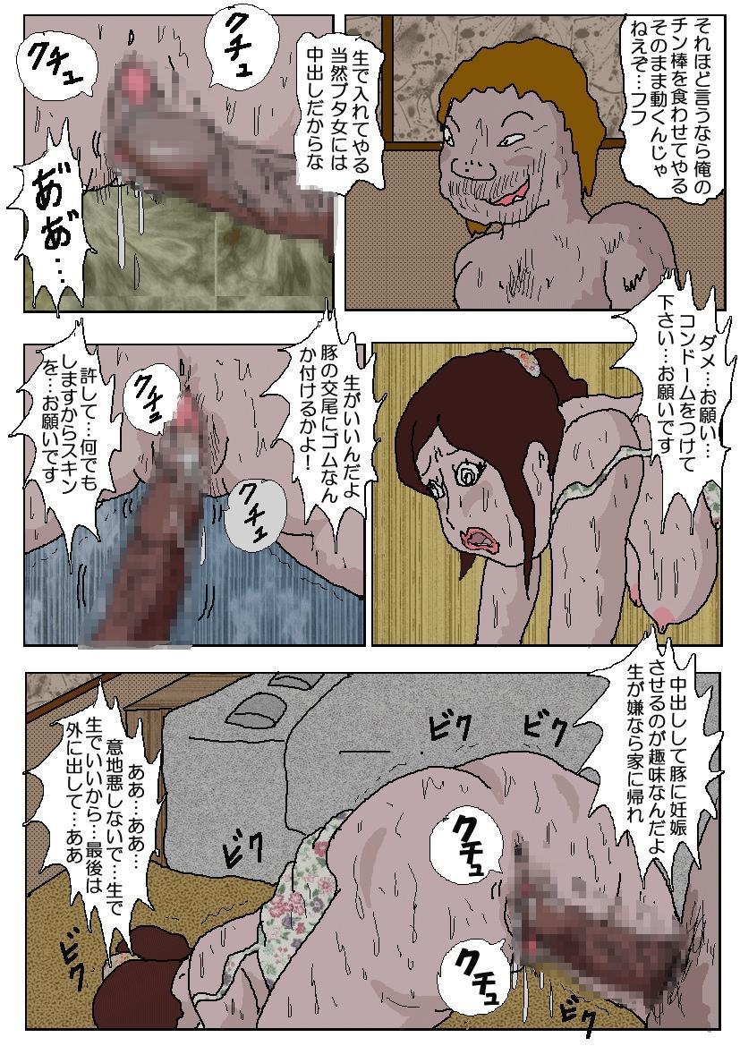 Chikan Eigakan 52