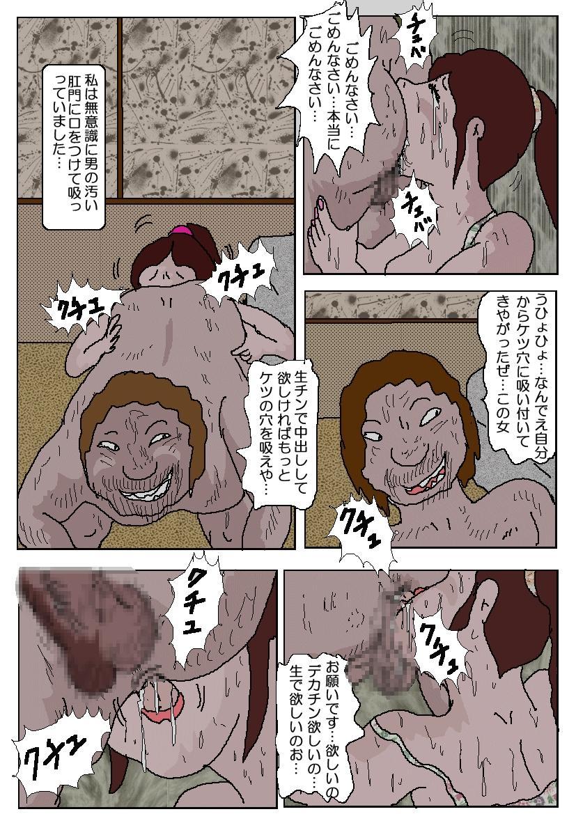 Chikan Eigakan 54