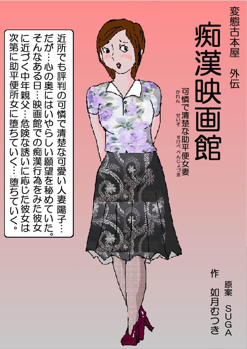 Chikan Eigakan 5