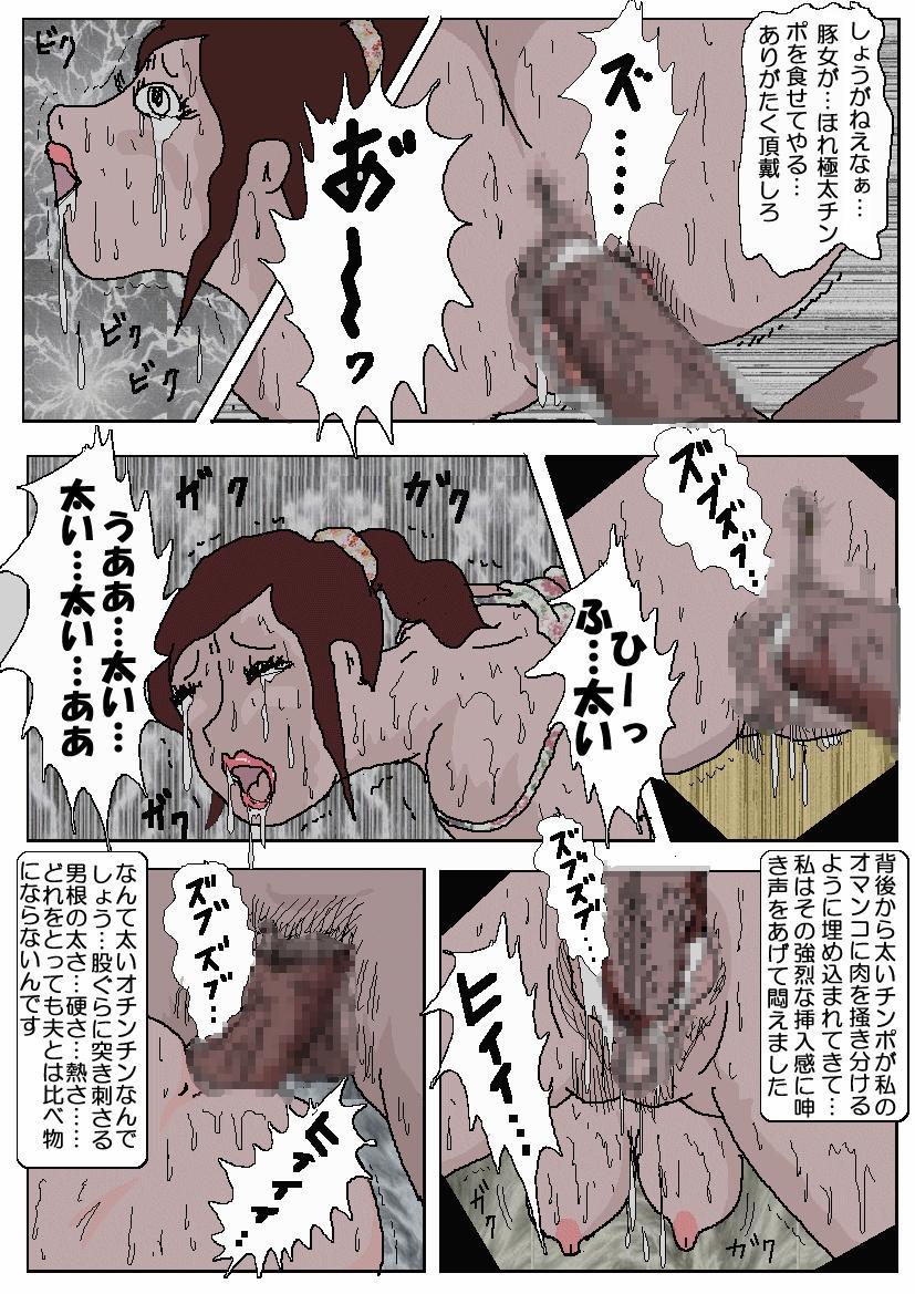 Chikan Eigakan 59