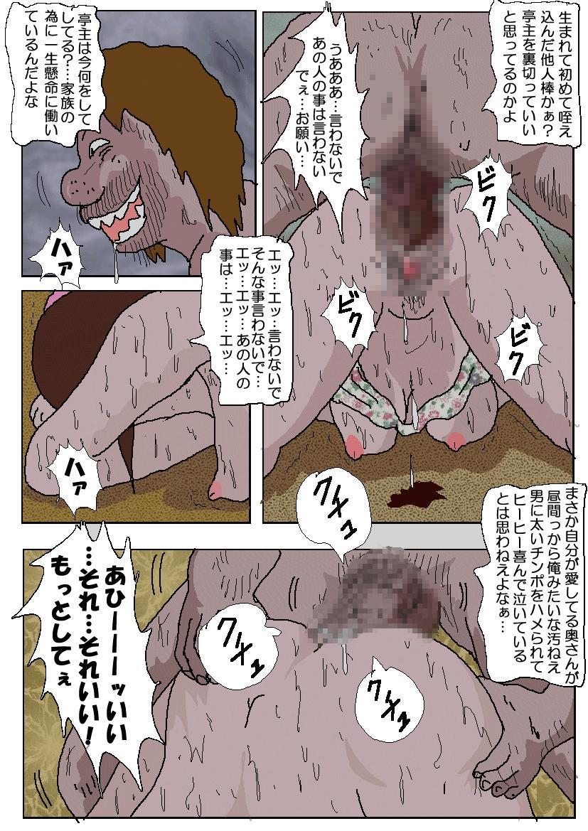 Chikan Eigakan 65