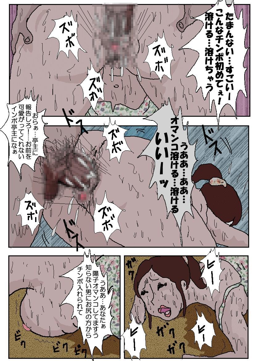 Chikan Eigakan 72