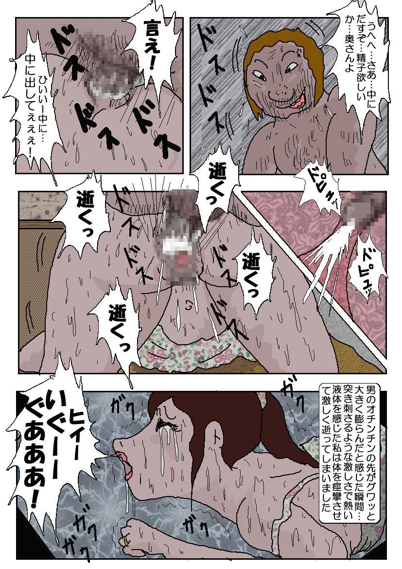 Chikan Eigakan 74