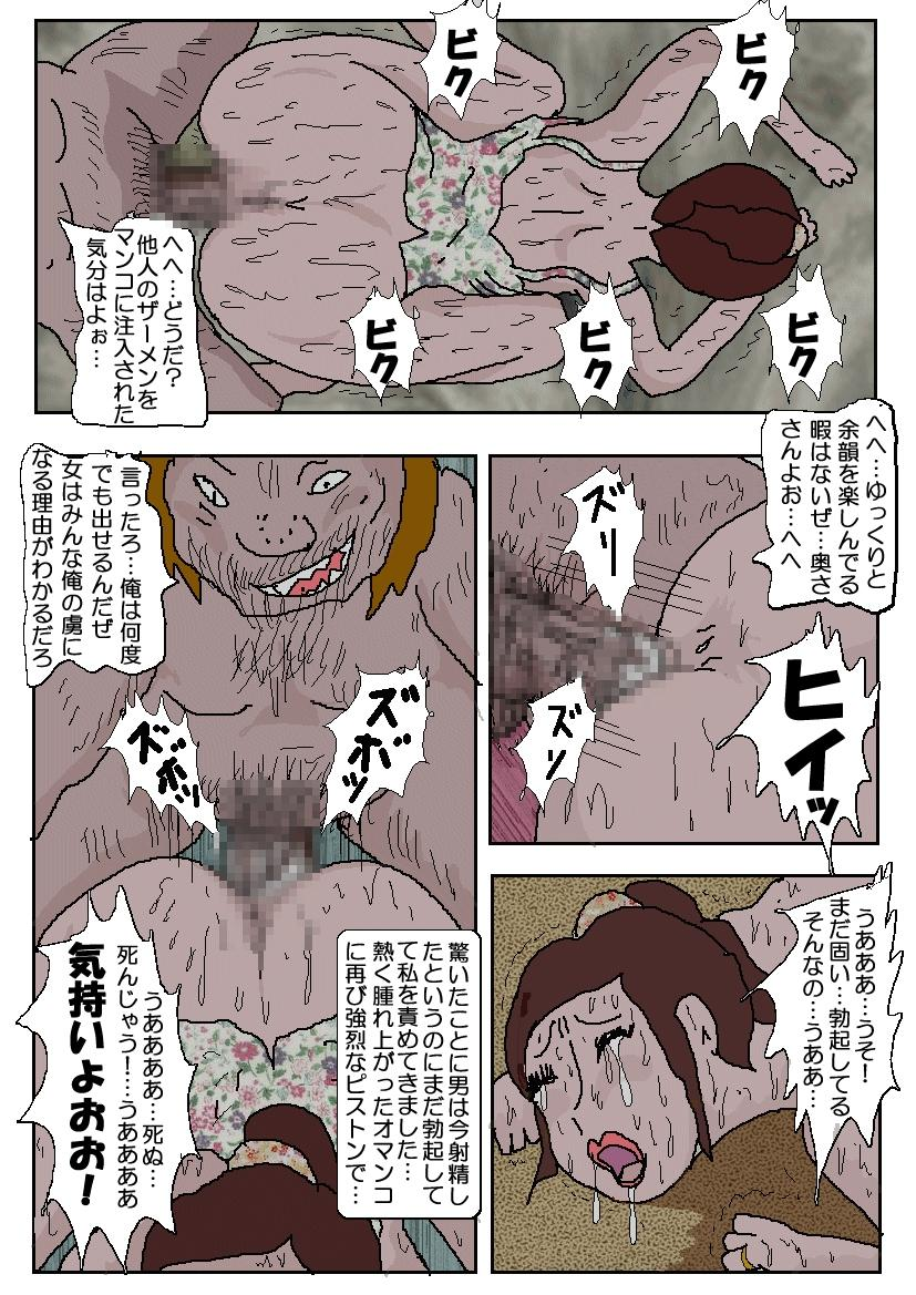 Chikan Eigakan 75