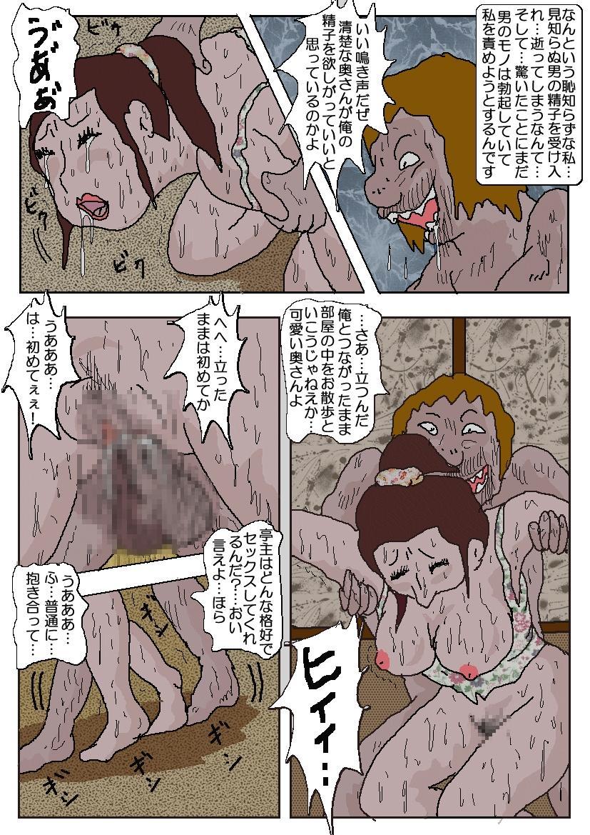 Chikan Eigakan 78