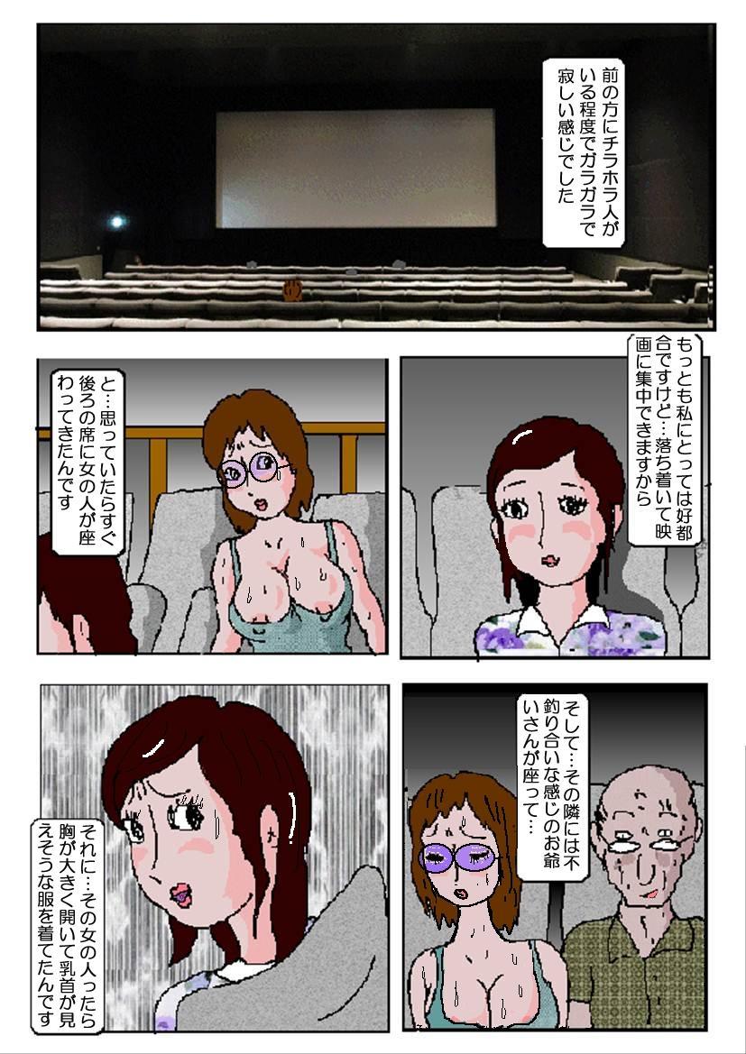 Chikan Eigakan 7