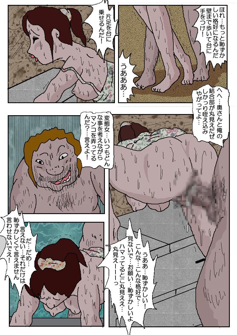 Chikan Eigakan 80