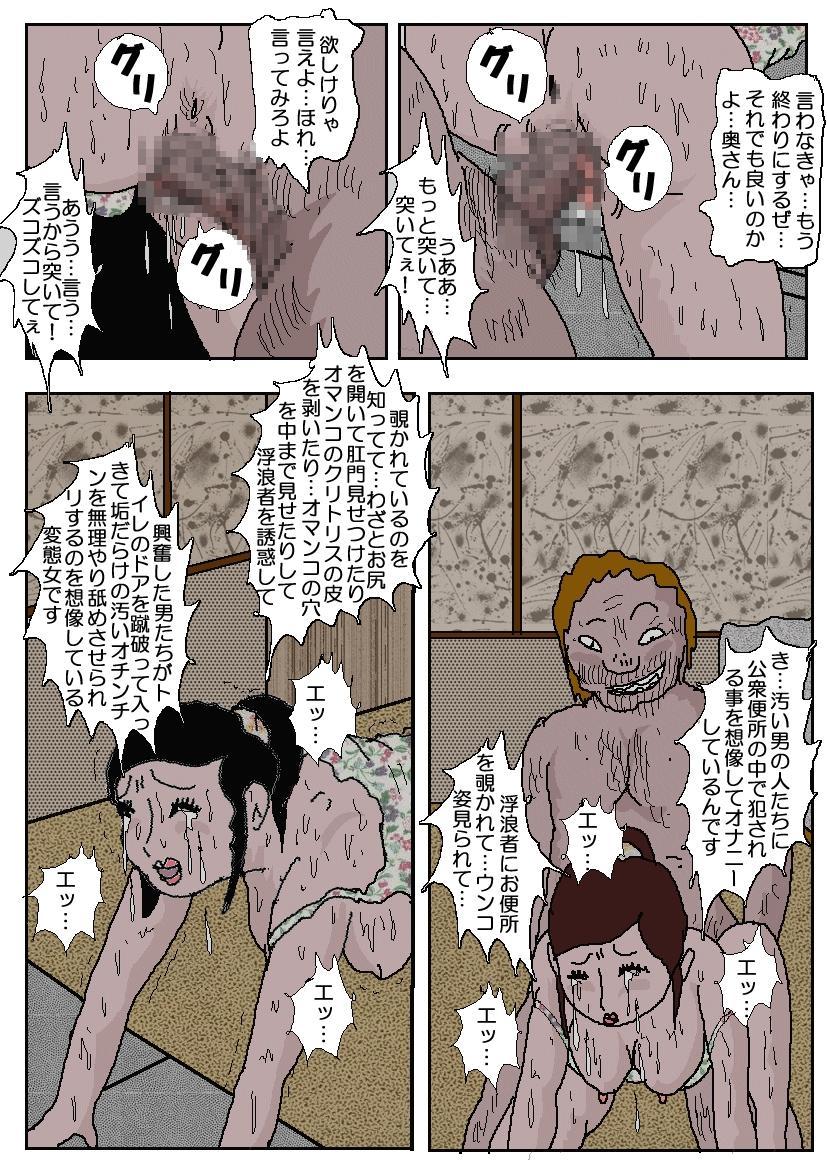 Chikan Eigakan 81