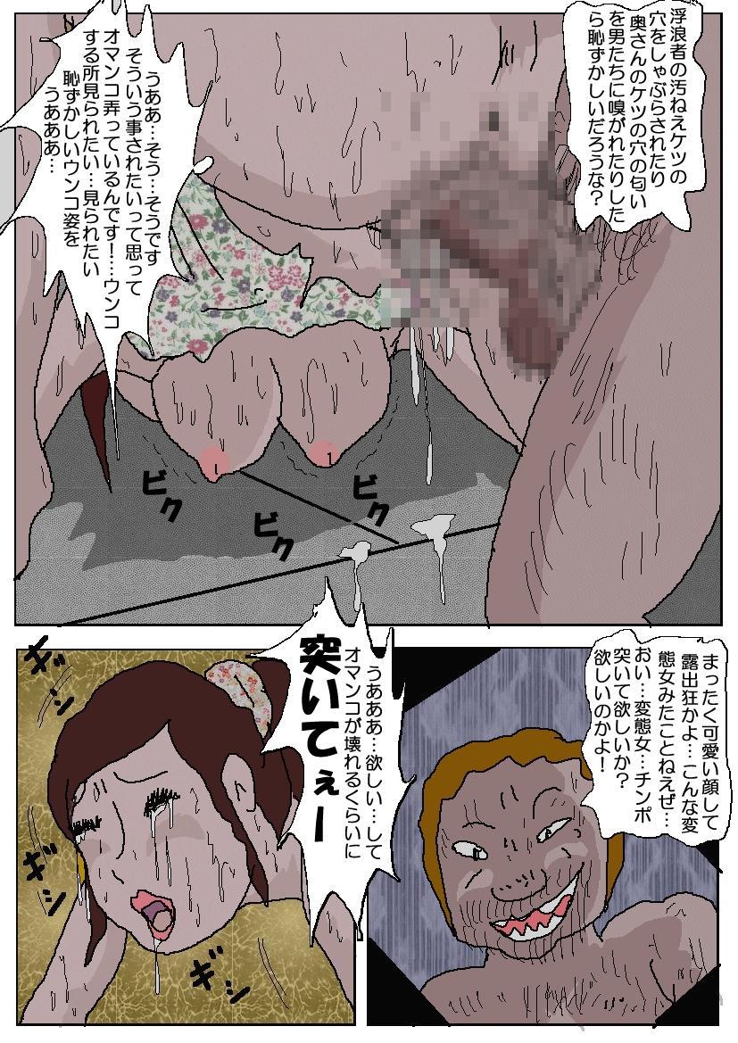 Chikan Eigakan 82