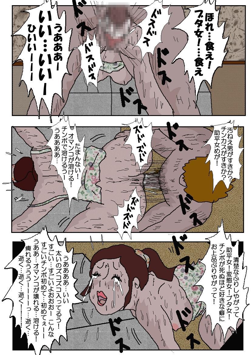Chikan Eigakan 83