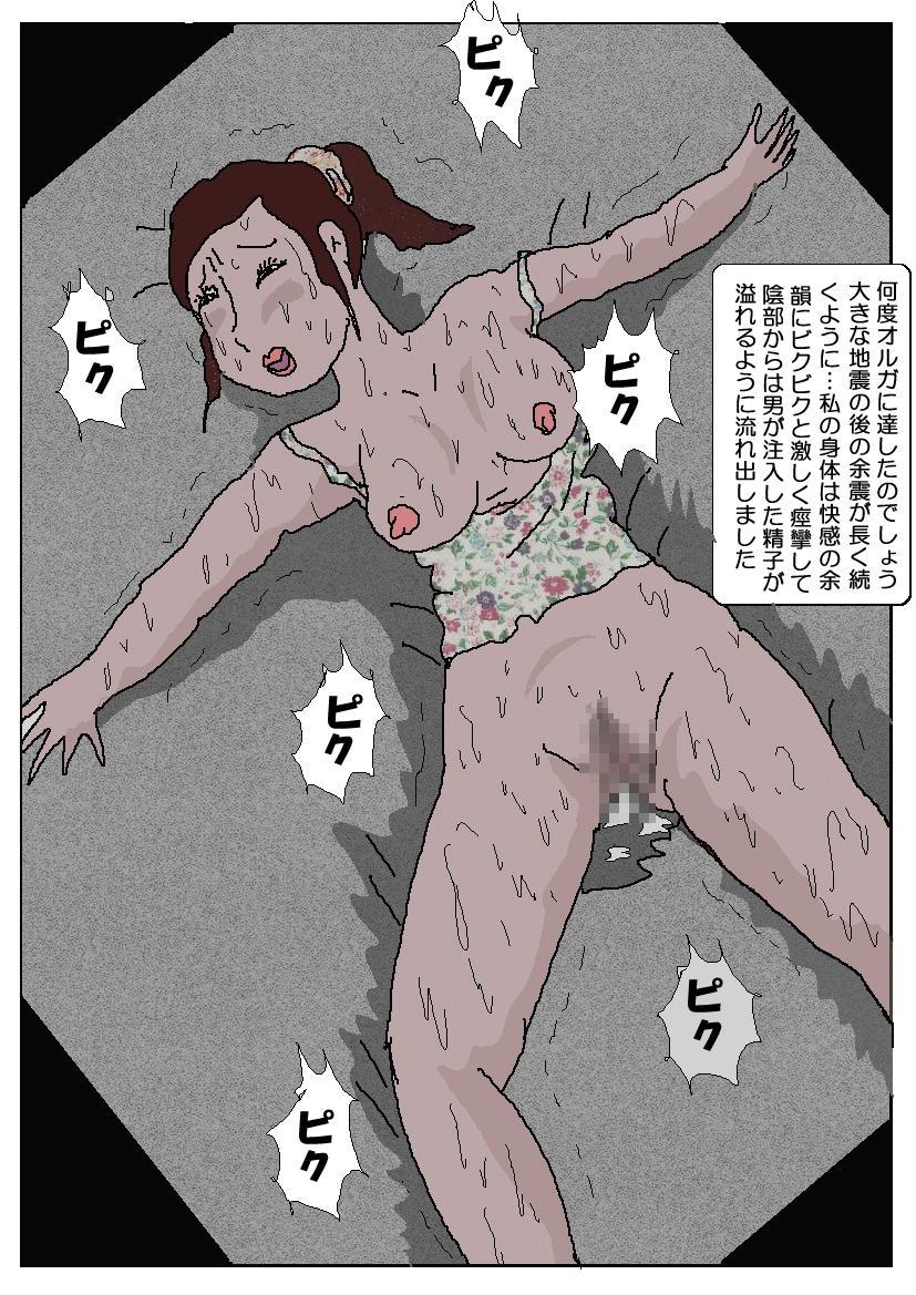 Chikan Eigakan 88