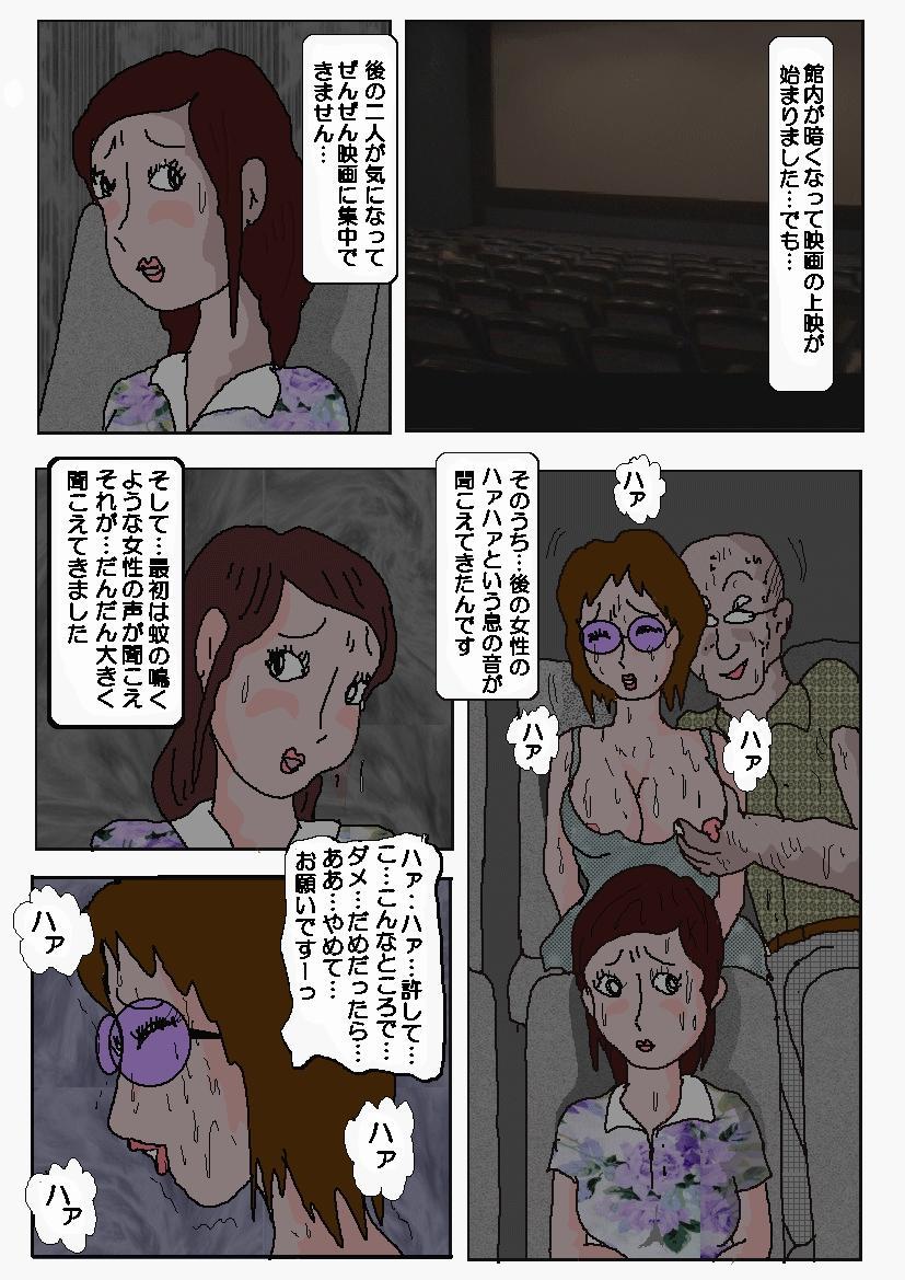 Chikan Eigakan 8