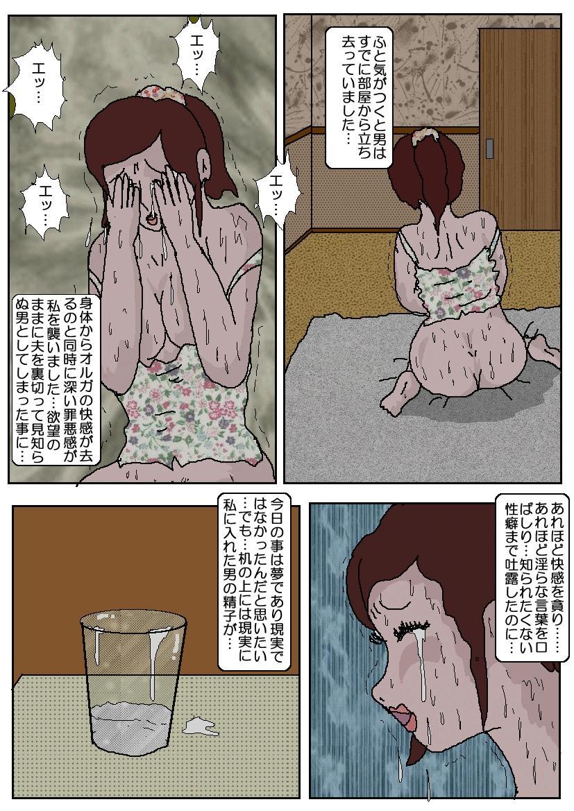 Chikan Eigakan 89