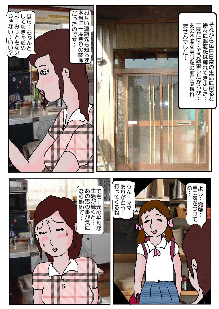 Chikan Eigakan 90