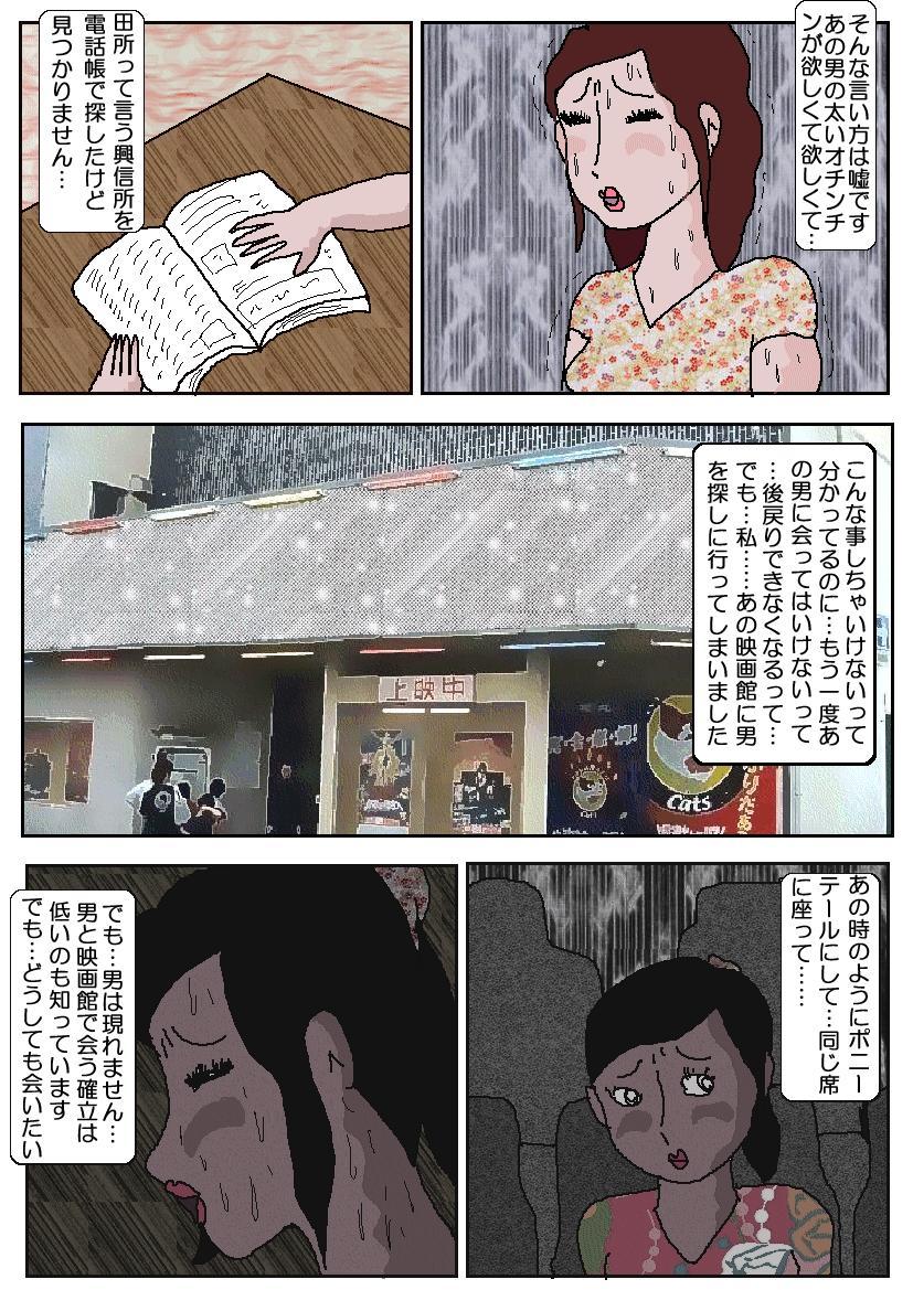 Chikan Eigakan 91