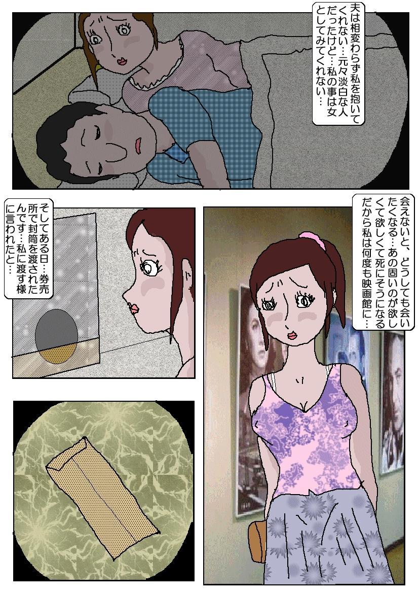 Chikan Eigakan 92