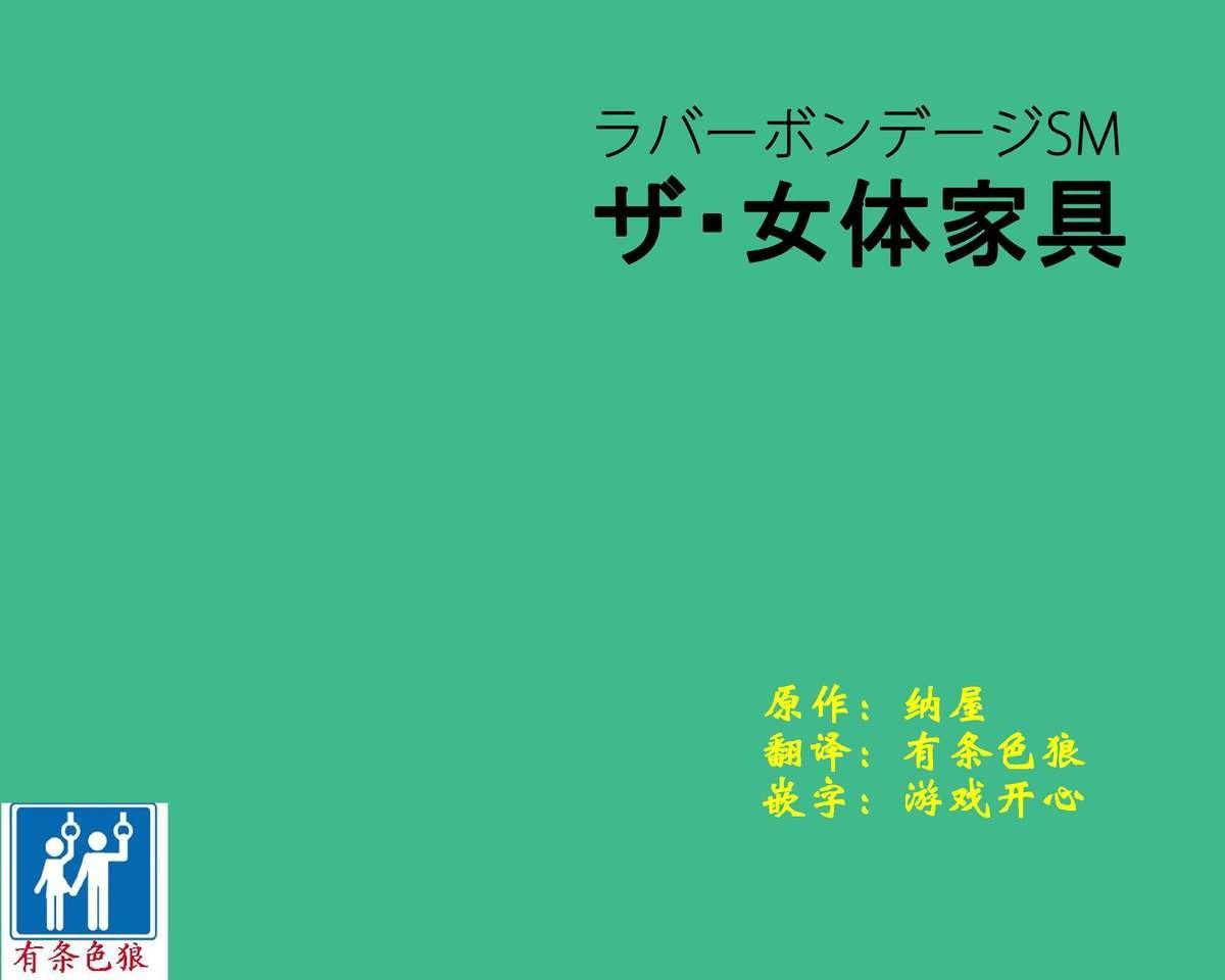 【纳屋】女体家具(有条色狼汉化) 0