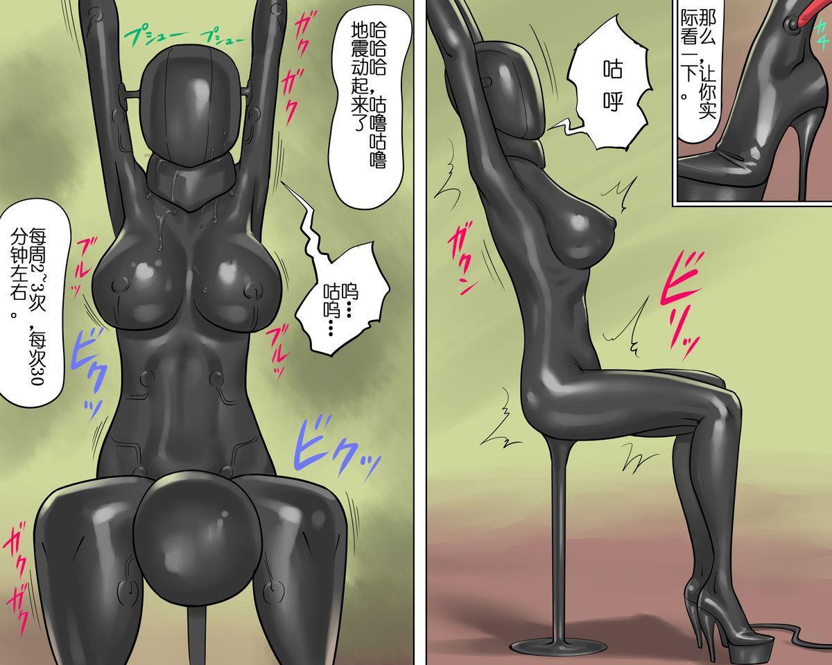【纳屋】女体家具(有条色狼汉化) 9