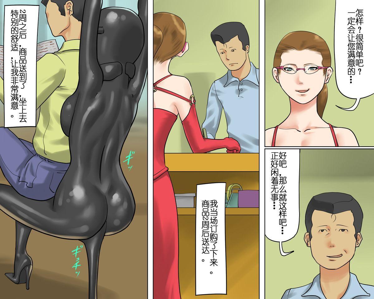 【纳屋】女体家具(有条色狼汉化) 10